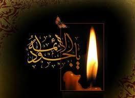 شهادت امام جواد(ع) بر همه شیعیان جهان تسلیت باد