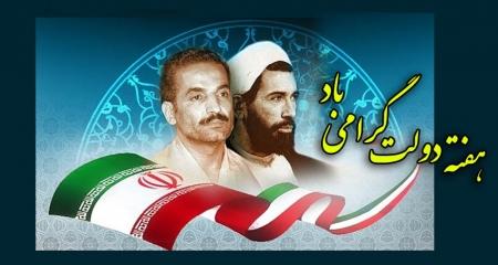 ضمن گرامیداشت یاد و خاطره شهیدان رجایی و باهنر،هفته دولت گرامی باد.