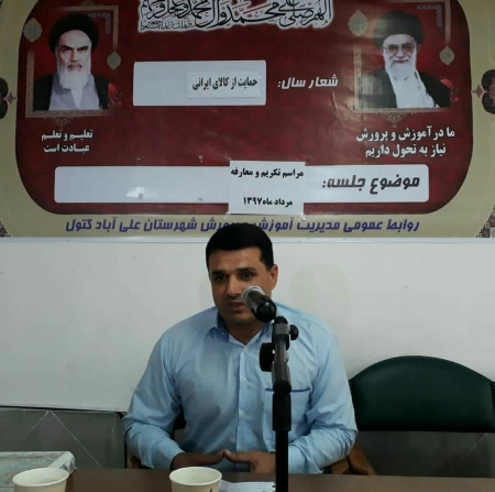 سید جواد سید کتولی به سمت سرپرست ادراه آموزش پرورش شهرستان علی آباد کتول منصوب شد
